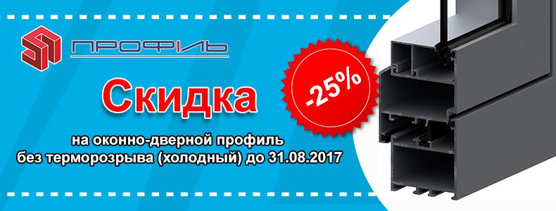 akciya-skidka-na-profil-bez-termorazryva-25-procentov-21.07.2017