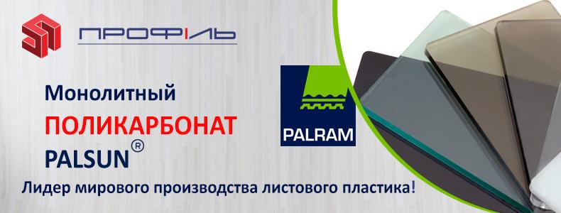sotoviy-polikarbonat-palram-17.07.2017