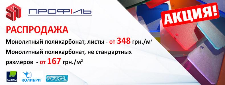 monolitniy-polikarbonat-08.06.17