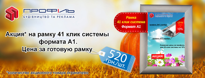 ramka-41-klick-sistem