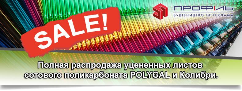 sale-sotoviy-polikarbonat-17.05.2017