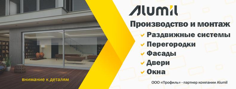 alumil2