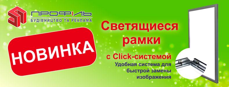 alyuminievaya-ramka-s-32-y-klik-sistemy-s-podsvetkoy-s-pryamymi-uglami