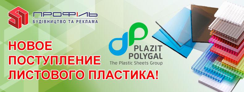 banner-novoe-postuplenie-polygal-2020
