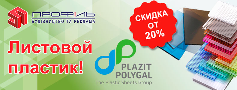 banner-polygal-discount-15.04.2020