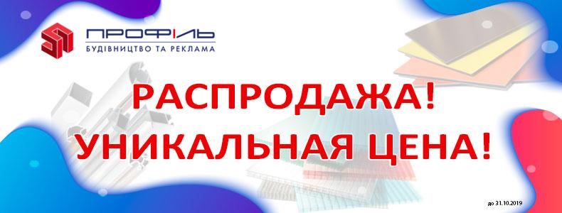 banner-rasprodazha-do-31.10.2019