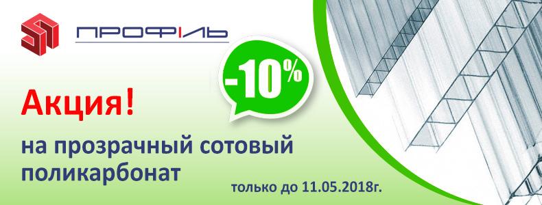 minus-10-procentov-na-sotovyy-polikarbonat-18.04.18