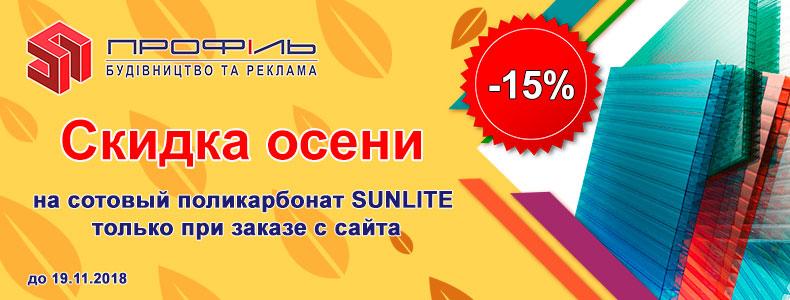 minus-15-procentov-na-sotovyy-polikarbonat-18.10.18