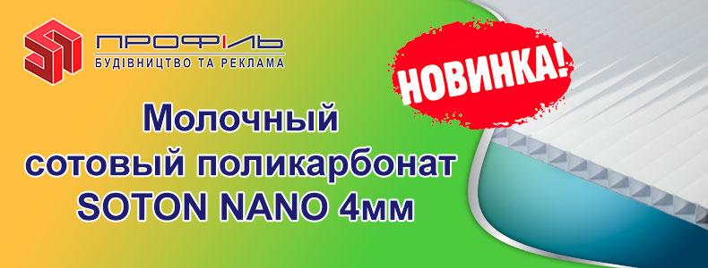 noviy-soton-nano-molochniy