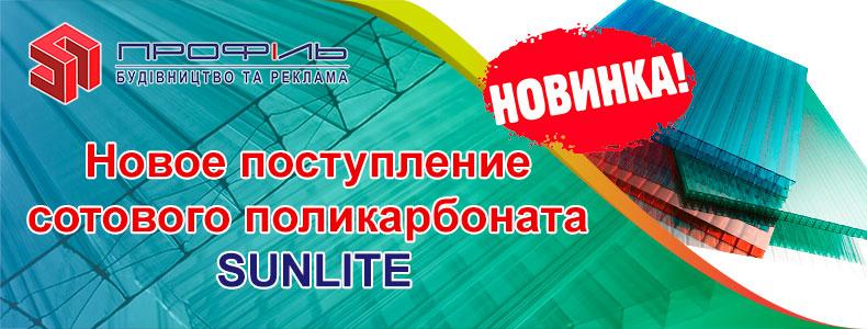 novoe-postuplenie-sotovogo-sunlite-13.12.18