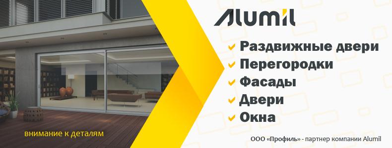 proizvoditeli-alumil