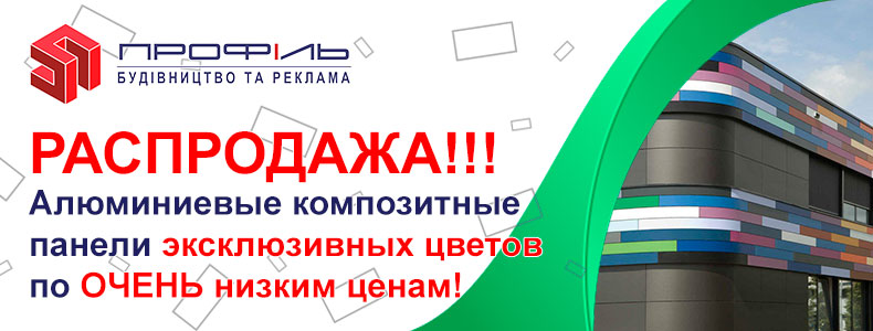 rasprodazha-akp-10.09.2019