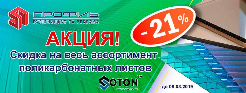 skidka-minus-21-na-ves-soton-21.02.2019