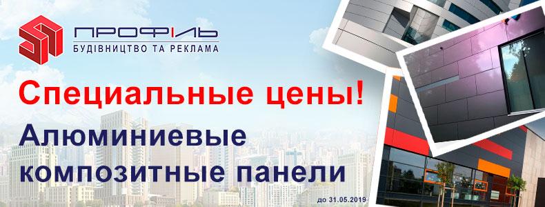 specialnye-ceny-na-alyuminievye-kompozitnye-paneli-do-31-05-2019