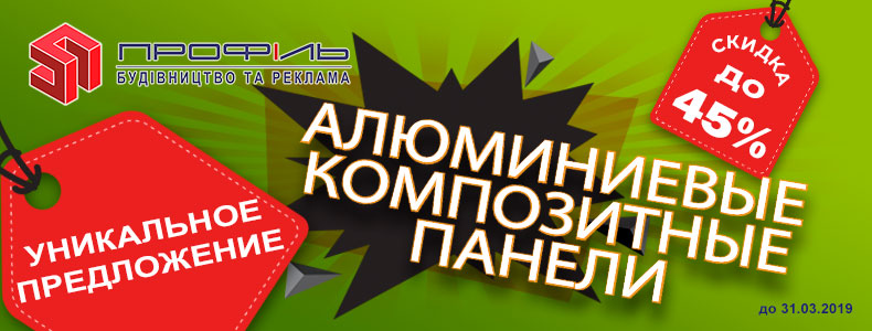 unikalnoe-predlozhenie-skidka-do-45-na-akp-22-02-2019